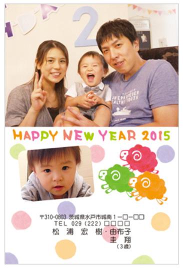 子供 年賀状 2015 子供 : 年賀状を写真つきに。おすすめ ...